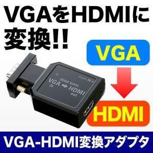 VGA - HDMI変換アダプタ ミニD-sub15ピン HDMI変換 音声出力対応 ステレオミニケーブル付|sanwadirect