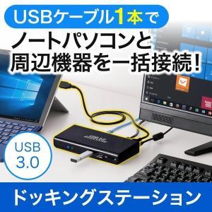 ドッキングステーション USB3.0 ハブ HDMI DVI LAN(即納)|sanwadirect