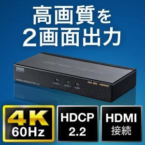 HDMI 分配器 HDMI スプリッター  1入力2出力(即納)|sanwadirect