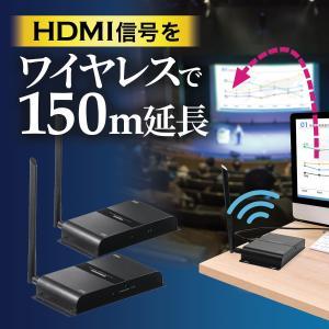 HDMI 無線 ワイヤレス 映像 送受信 エクステンダー テレビ 最大150m(即納)|sanwadirect