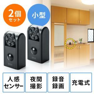 防犯カメラ 監視カメラ 家庭用 室内 防犯 小型 暗視 防犯用 家庭 充電式 2個セット|sanwadirect