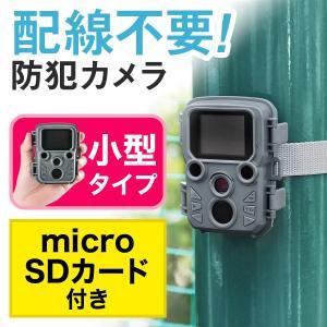防犯カメラ 家庭用 屋外 監視カメラ ワイヤレス 暗視 防水 小型 microSDHCカード 電池式(即納)|sanwadirect