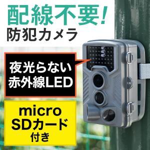 防犯カメラ 監視カメラ 家庭用 屋外 ワイヤレス 暗視 防水 microSDHCカード付き 電池式|sanwadirect