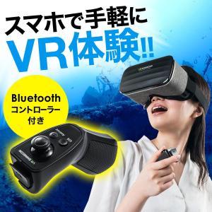 VRゴーグル iPhone スマホ 動画 VR SHINECON Android メガネ 3D ゴーグル(即納)|sanwadirect