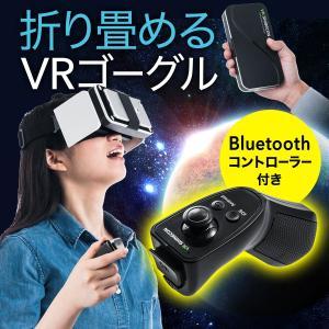 VRゴーグル iPhone Android スマホ 360度 動画 視聴 3D VR SHINECON 折りたたみ メガネ 3D ゴーグル(即納)|sanwadirect