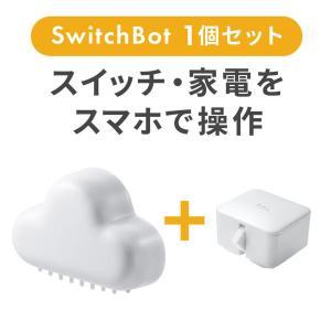 SwitchBot SwitchBot Hub Plusセット ワイヤレススイッチロボット1個 スマ...