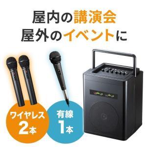 ワイヤレスマイク スピーカー セット 拡声器 400-SP066 屋外 有線マイク 400-SP045のセット|sanwadirect
