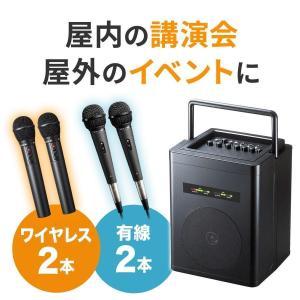 ワイヤレスマイク スピーカー セット 拡声器 400-SP066 屋外 有線マイク 400-SP045 2本のセット 屋外|sanwadirect