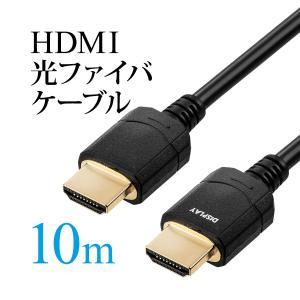 HDMIケーブル 光ファイバー 10m 4K/60Hz スリム 18Gbps HDR対応 バージョン2.0準拠品 HDMI光ファイバケーブル|sanwadirect