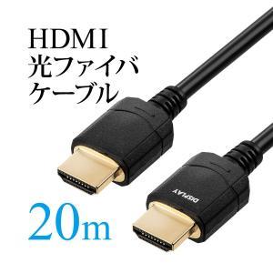 HDMIケーブル 光ファイバー 20m 4K/60Hz スリム 18Gbps HDR対応 バージョン2.0準拠品 HDMI光ファイバケーブル|sanwadirect