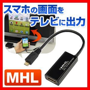 MHL HDMI 変換アダプタ ケーブル スマホの画面をテレ...
