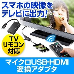 MHL HDMI 変換アダプタ ケーブル リモコン対応(即納)|sanwadirect