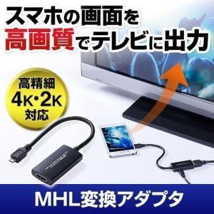 MHL HDMI 変換アダプタ ケーブル 4K対応 高画質(即納)|sanwadirect