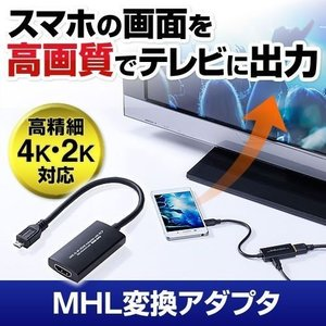 MHL HDMI 変換アダプタ ケーブル 4K対応 高画質(...