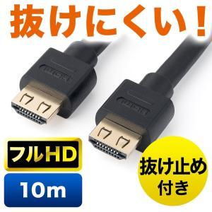 HDMIケーブル 10m フルHD 3D 抜けにくい(即納)|sanwadirect
