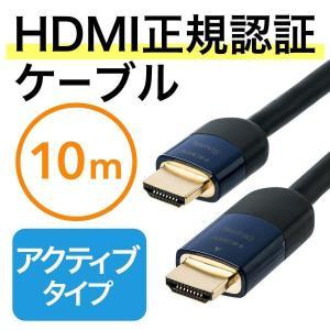 HDMIケーブル ロング ケーブル スリム 10m 高品質 4K フルHD HEC対応 アクティブ ロングケーブル HDMI 正規認証品|sanwadirect