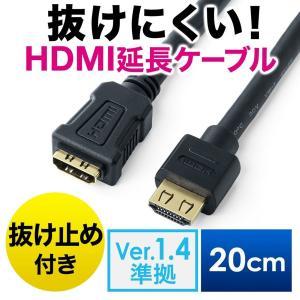 HDMI 延長ケーブル 20cm(即納)|sanwadirect