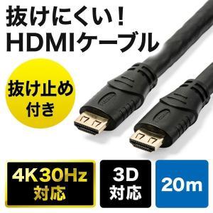 HDMIケーブル 20m ロング ケーブル 4K 30Hz HEC 3D HDMI 20m 抜けにくい(即納)|sanwadirect