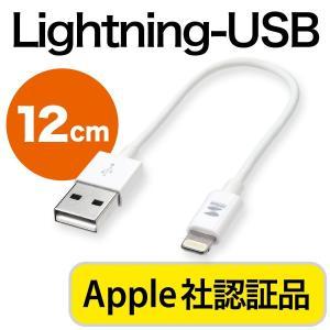 ライトニングケーブル 充電器 iPhone Lightning MFi認証品 充電 充電ケーブル(即納)|sanwadirect
