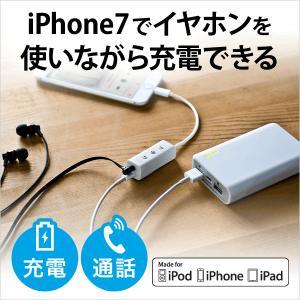 ライトニング イヤホン iPhone7対応 充電ポート内蔵 MFi認証品(即納)|sanwadirect