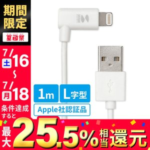 iPhone ライトニングケーブル 認証 充電 L字型コネクタ 1m(即納)|sanwadirect