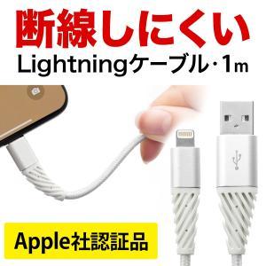 ライトニングケーブル Lightning ケーブル 1m(即納)|sanwadirect