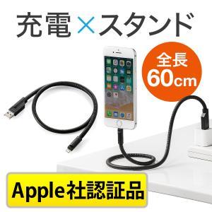 Lightningケーブル フレキシブル iPhone iPad 充電 ケーブル スタンド MFi認証(即納)|sanwadirect