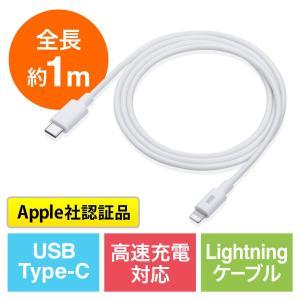 Type-C USBケーブル タイプC ライトニングケーブル Lightningケーブル Apple MFi認証品 USB PD 充電 同期 1m(即納)|sanwadirect