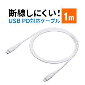 断線しにくいUSB Type-C ライトニングケーブル 断線防止 高耐久メッシュケーブル Lightning Apple MFi認証品 USB PD 充電 同期 1m ホワイト(即納)|sanwadirect