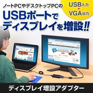 マルチディスプレイ 変換 アダプタ ディスプレイ 増設 USB 入力 VGA 出力