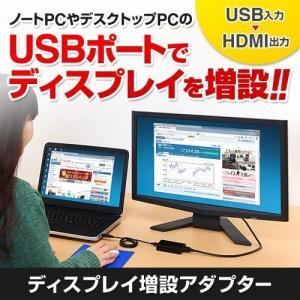 USB HDMI 変換 マルチディスプレイ アダプター ディスプレイ増設 USB 入力 HDMI 出力 拡張 複製|sanwadirect