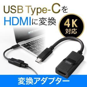 USB3.1 Type-C変換アダプター USB Type C/HDMI変換 USB-C 画面拡張 複製 4K出力可能 電源不要(ネコポス対応)(即納)