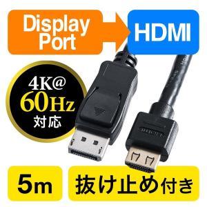 HDMI 変換 ケーブル DisplayPort HDMI 変換ケーブル ディスプレイポート 5m(即納)|sanwadirect