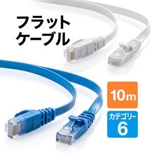 LANケーブル 10m Cat6 フラット カテゴリー6 より線 ストレート(即納) sanwadirect