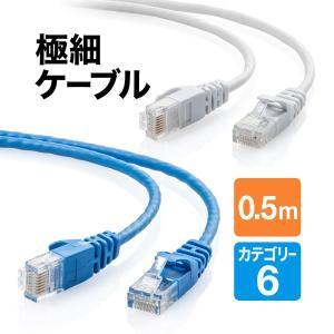 LANケーブル 0.5m Cat6 スリム カテゴリー6 より線 ストレート(即納) sanwadirect