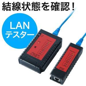 LANケーブルテスター LANテスター LAN 測定器 自作(即納) sanwadirect