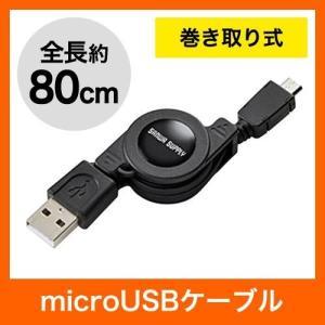 スマホ 充電器 スマートフォン 充電器 micro USB巻き取りケーブル(即納)|sanwadirect