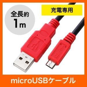 スマホ 充電ケーブル 急速 マイクロUSBケーブル 1m(即納)|sanwadirect