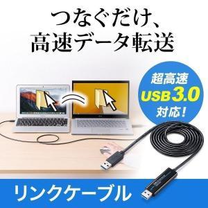 USBリンクケーブル データ移動 転送 移行 共有 ケーブル