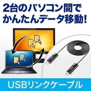 リンクケーブル データ移行 USB パソコン データ移動 デ...