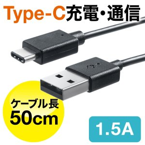 Type-C USB ケーブル 充電 Type C  50cm 0.5m(即納)|sanwadirect