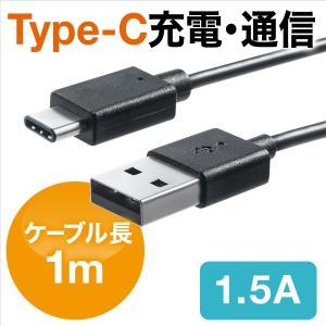 Type-C USB ケーブル 充電 Type C 1m(即納)|sanwadirect