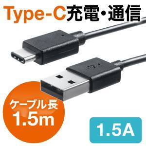 Type-C USB ケーブル 充電 Type C 1.5m(即納)|sanwadirect