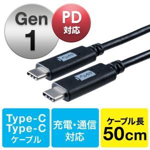 Type-C USB ケーブル USB TypeC ケーブル タイプc 充電ケーブル 50cm 0.5m Gen1(即納)|sanwadirect
