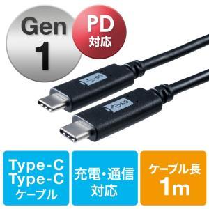 Type-C USB ケーブル USB TypeC ケーブル タイプc 充電ケーブル 1m Gen1(即納)|sanwadirect