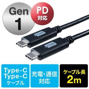 Type-C USB ケーブル USB TypeC ケーブル タイプc 充電ケーブル 2m Gen1(即納)|sanwadirect
