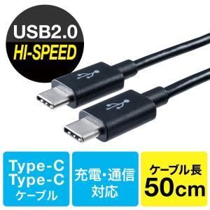 Type-C USB ケーブル USB TypeC ケーブル タイプc 充電ケーブル 50cm 0.5m USB2.0(即納)|sanwadirect