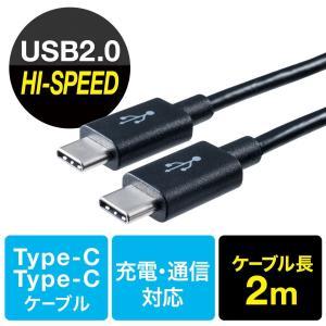 Type-C USB ケーブル USB TypeC ケーブル タイプc 充電ケーブル 2m USB2.0(即納)|sanwadirect