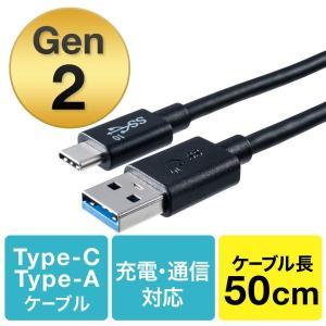 USB Type-C ケーブル 充電 Type C 50cm 0.5m(即納)|sanwadirect