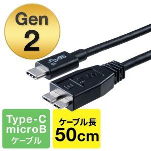 Type-C 充電ケーブル USB TypeC micro B オス タイプC 50cm 0.5m Gen2(即納)|sanwadirect